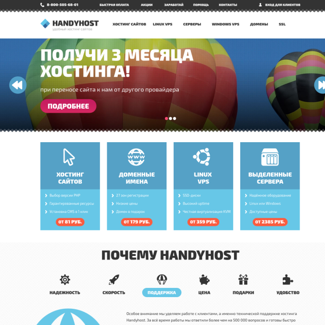 Скриншот Handyhost