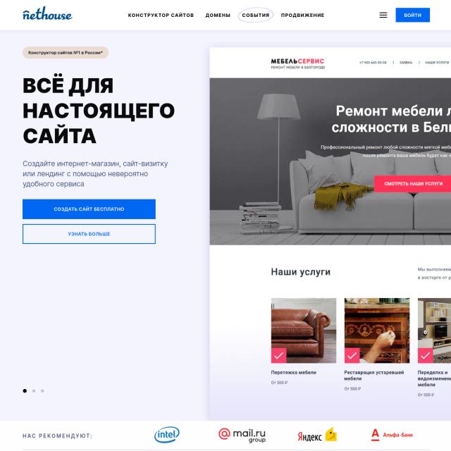 Создания сайта nethouse инструкция сайты крупных сетевых компаний
