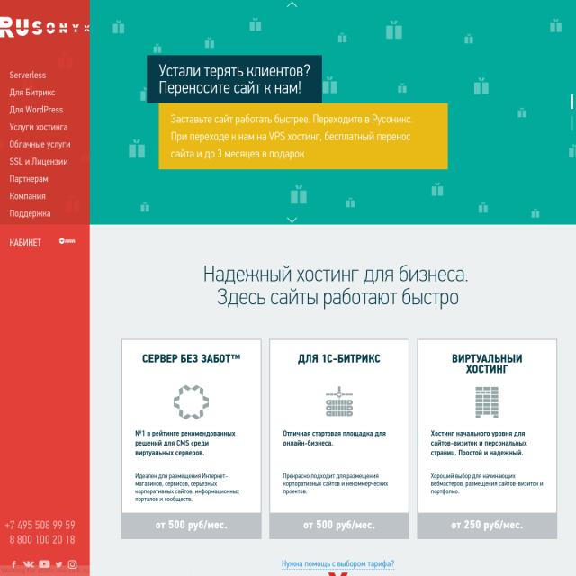 Скриншот Rusonyx