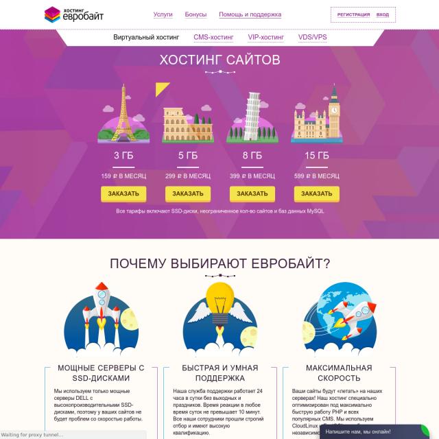 Скриншот Eurobyte