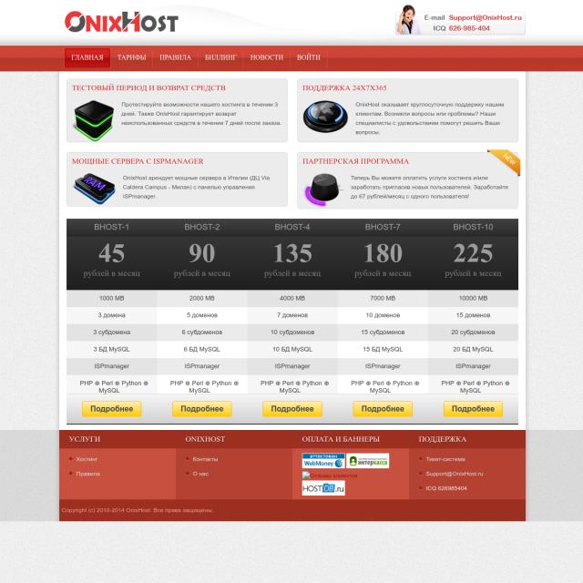Скриншот OnixHost