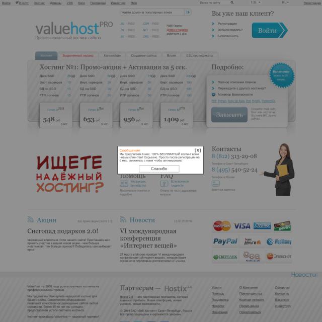 Скриншот Valuehost