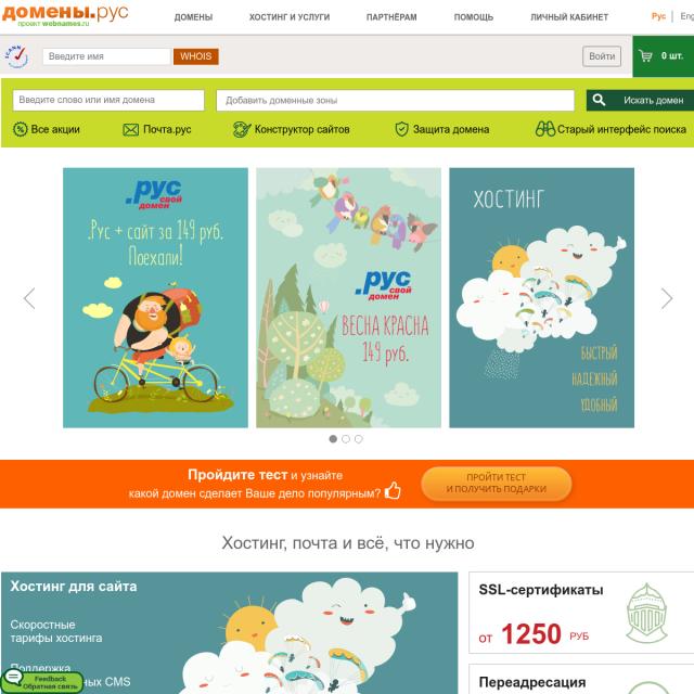 Скриншот Webnames