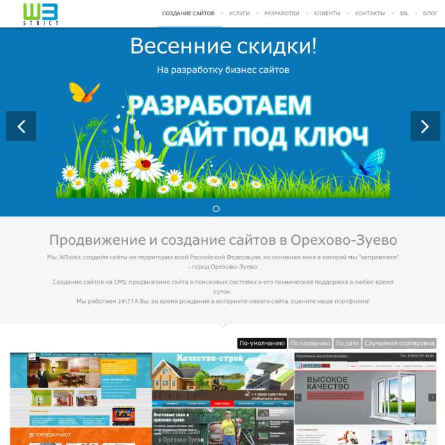 Создание сайтов в сегеже компания dominion официальный сайт