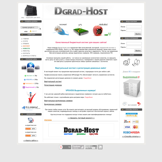 Скриншот Dgrad-host
