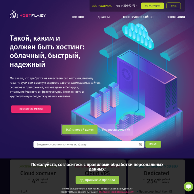 домен регистрация