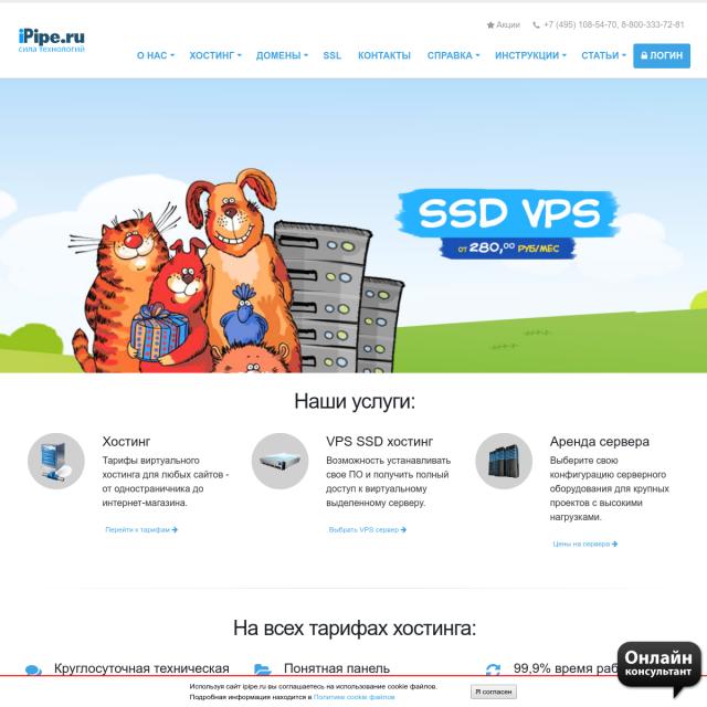 Скриншот Ipipe