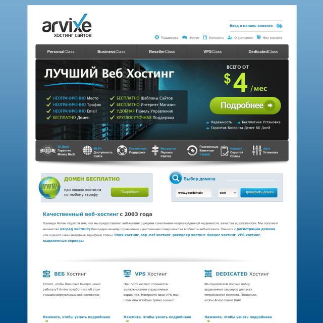Скриншот Arvixe