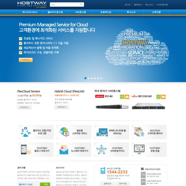 Скриншот Hostway.co.kr