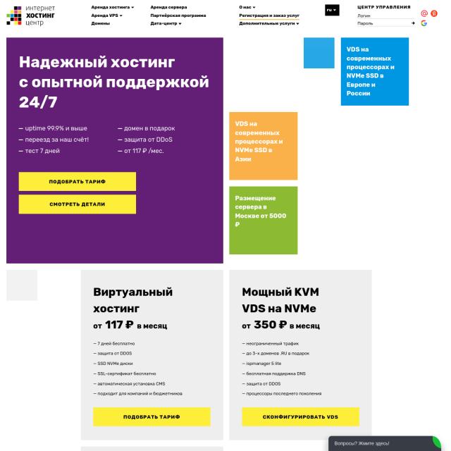 Отзывы о хостинге интернет хостинг центр бесплатный хостинг для серверов сампа