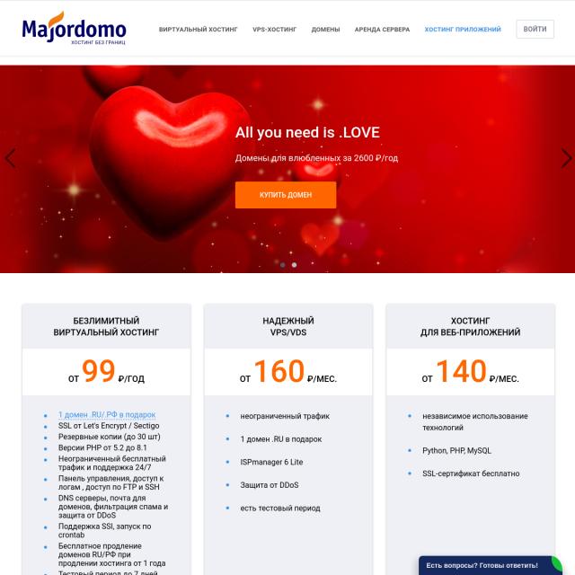 Majordomo хостинг отзывы как проверить на каком хостинге находится сайт