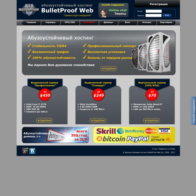 Скриншот Bulletproof-web