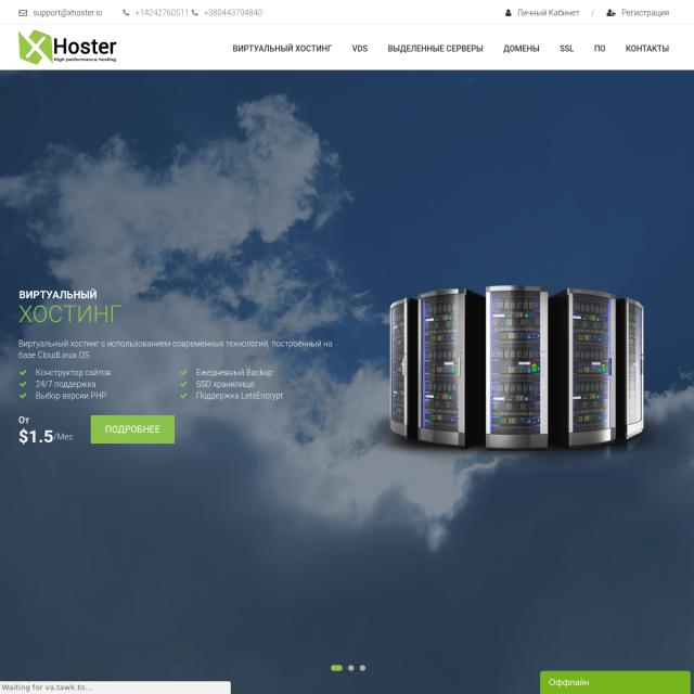 Скриншот Xhoster.io