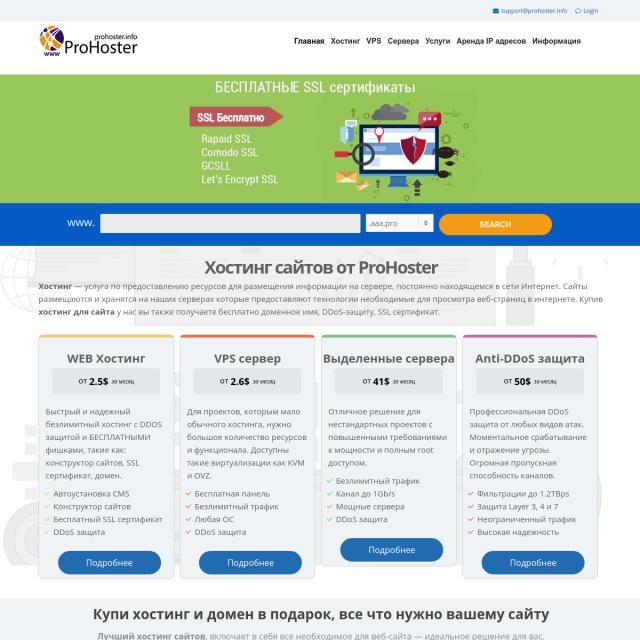 Скриншот Prohoster.info