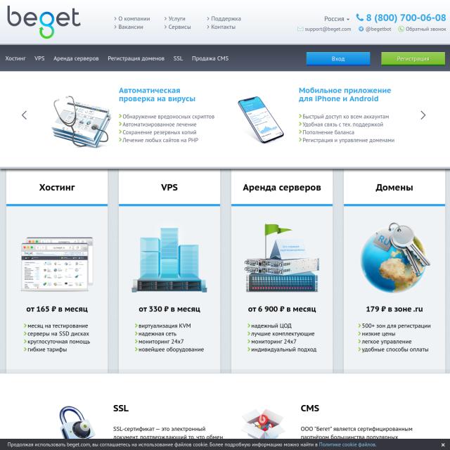 Скриншот Beget