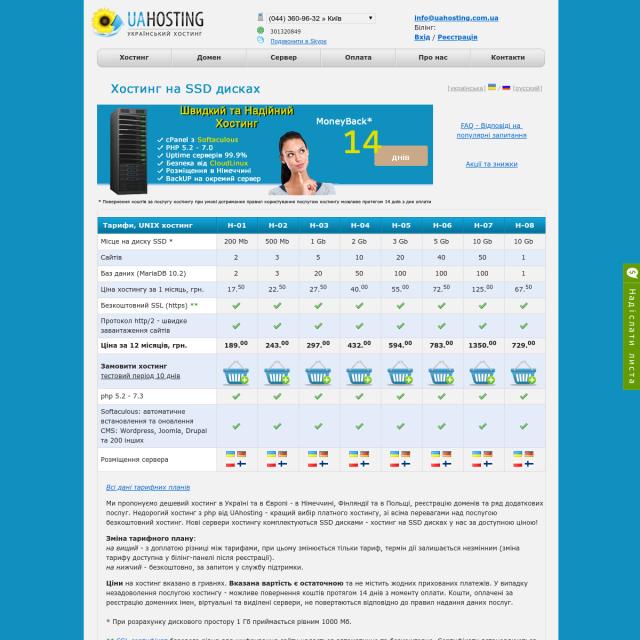 Скриншот UAhosting.ua