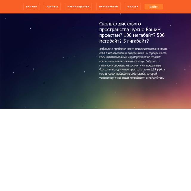 Скриншот UnlimSpace