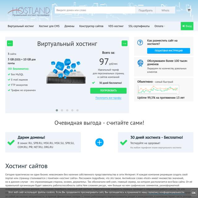 Хостинг скриншотов бесплатно хостинг для сервера