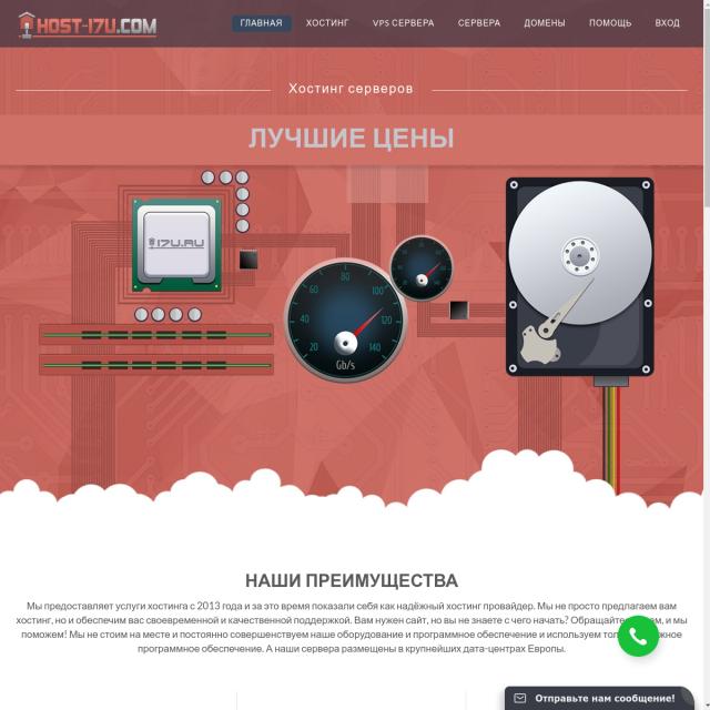Скриншот Host-i7u