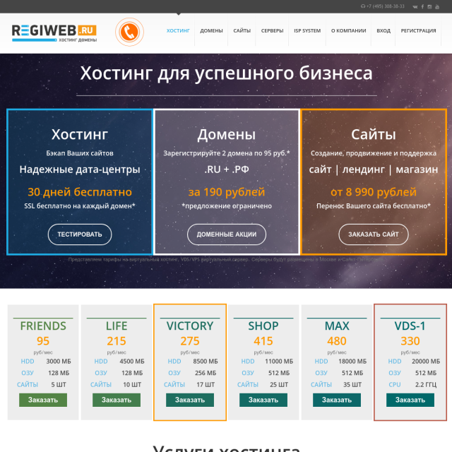 Создание своего сайта бесплатный хостинг сайт компании дождь