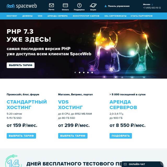 Скриншот SpaceWeb