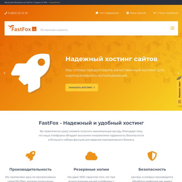 Скриншот Fastfox.pro