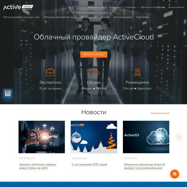 Скриншот ActiveCloud.ru