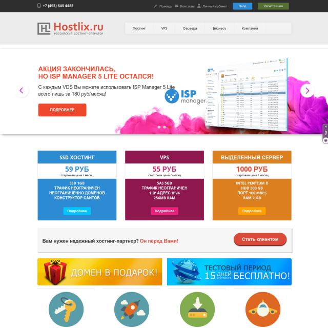 Скриншот Hostlix