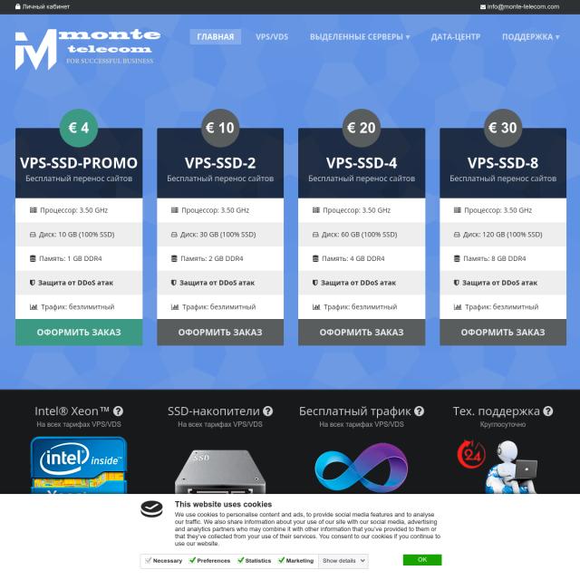 Скриншот Monte-telecom